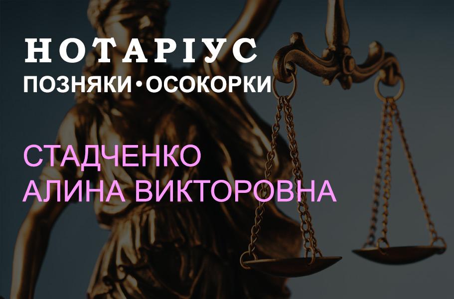 Нотариус на массиве Позняки метро Осокорки - Стадченко Алина Викторовна